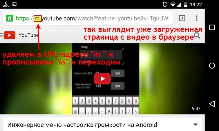 Как скачать видео с youtube на телефон. How to download videos from.