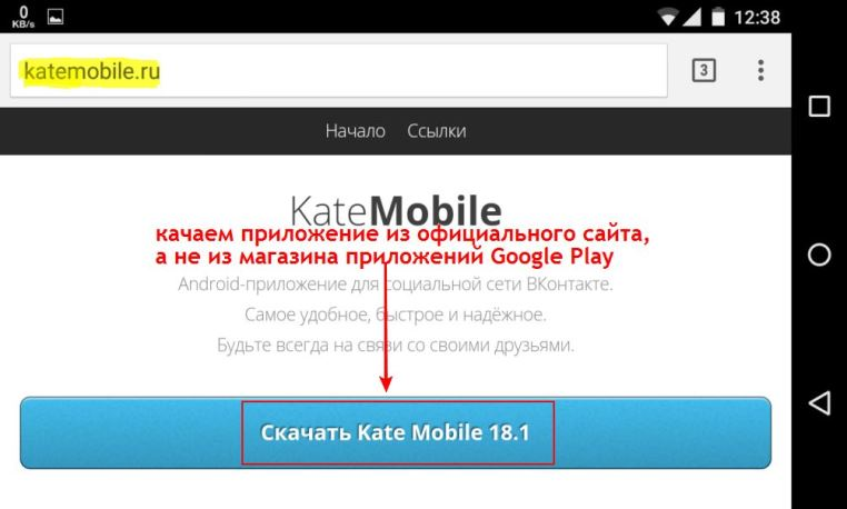 download kate mobile from official web site