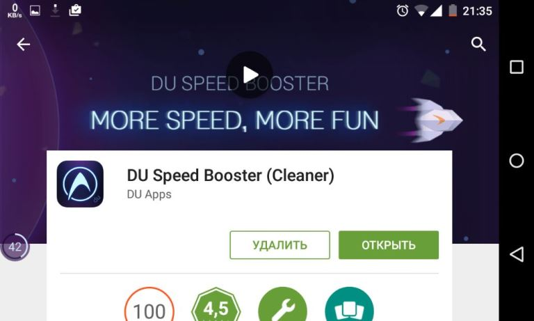how delete du speed booster