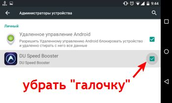 how delete du speed booster_disable