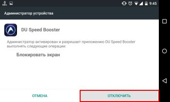 how delete du speed booster_press_ok