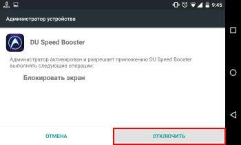 how delete du speed booster_press_ok