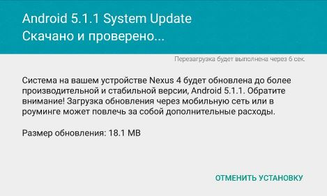 message update android