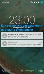 отключить уведомления на экране блокировки_1