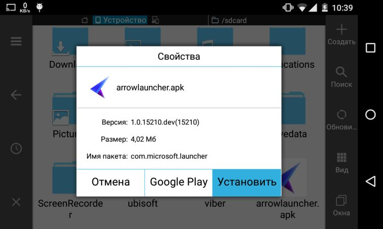 install arrow launcher from microsoft