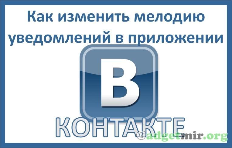 Мелодия ВКонтакте_765