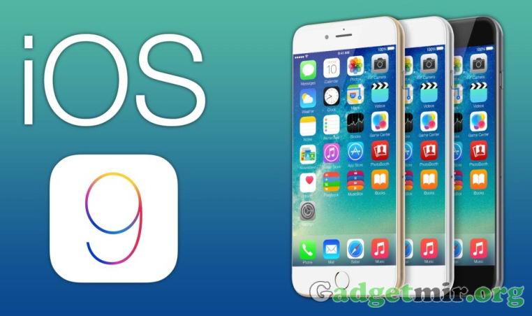 Что нвого в iOS9_765