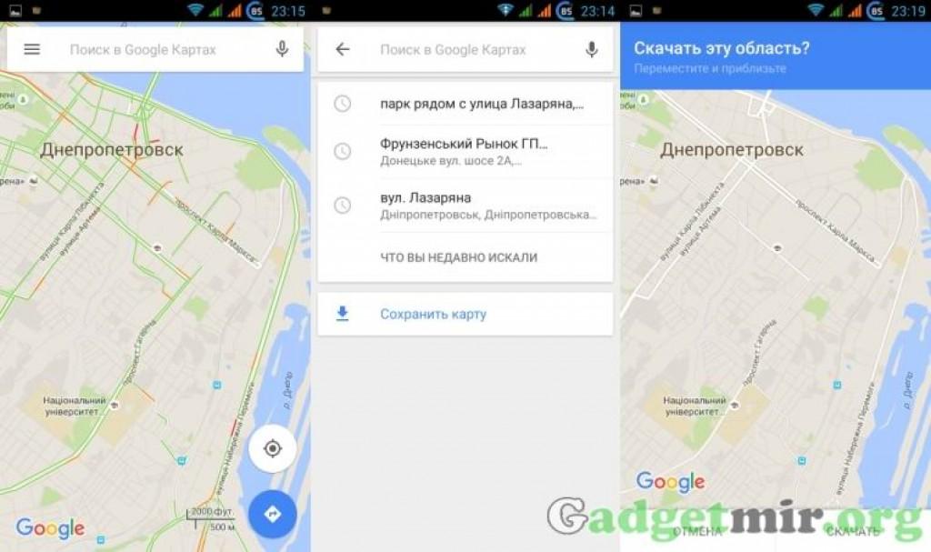 Google Maps в offline режиме_2_765