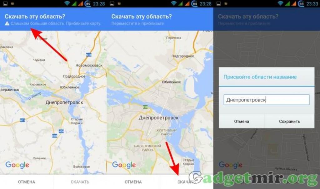 Google Maps в offline режиме_3_765
