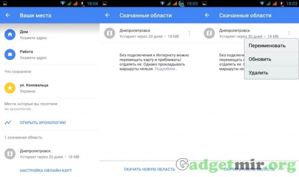 Google Maps в offline режиме_4_765