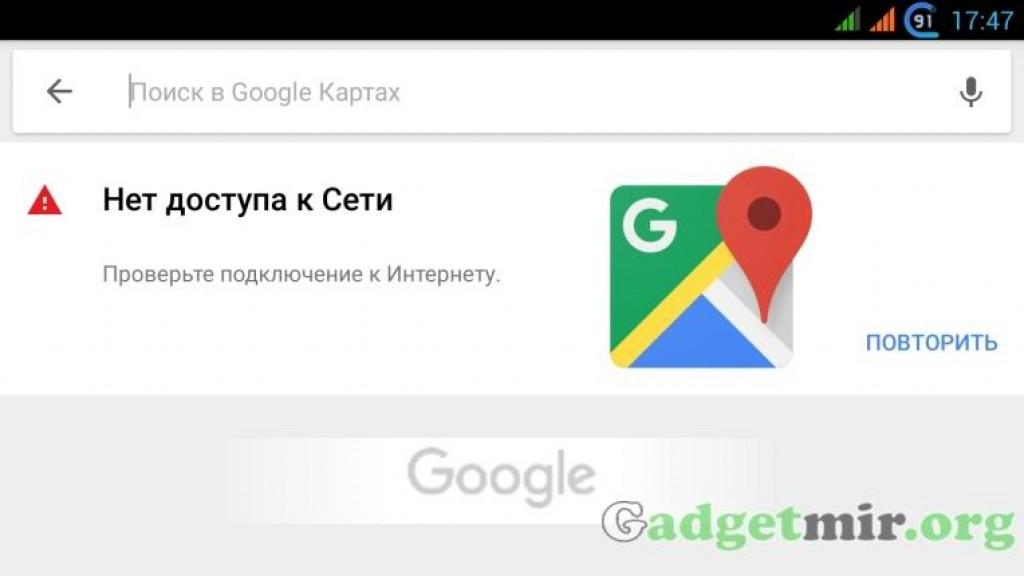 Google Maps в offline режиме_765
