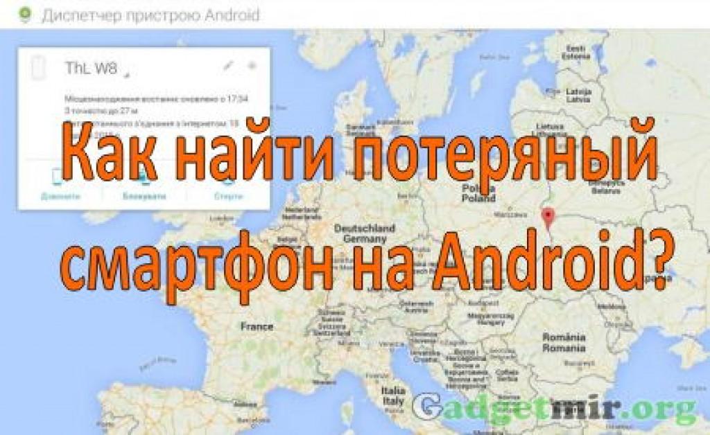 najti_smartfon