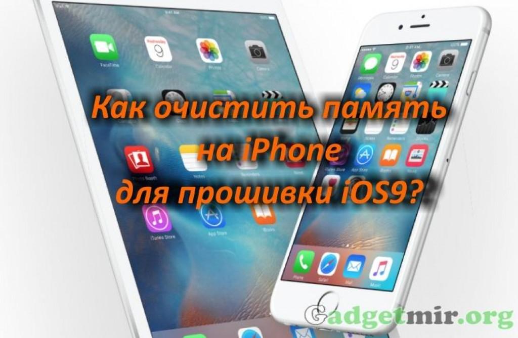 очистить память на iPhone_1