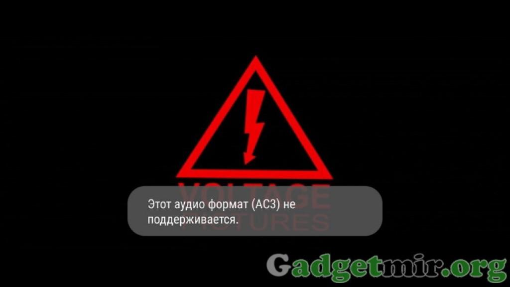 аудиокодек не поддерживается андроид - фото 11