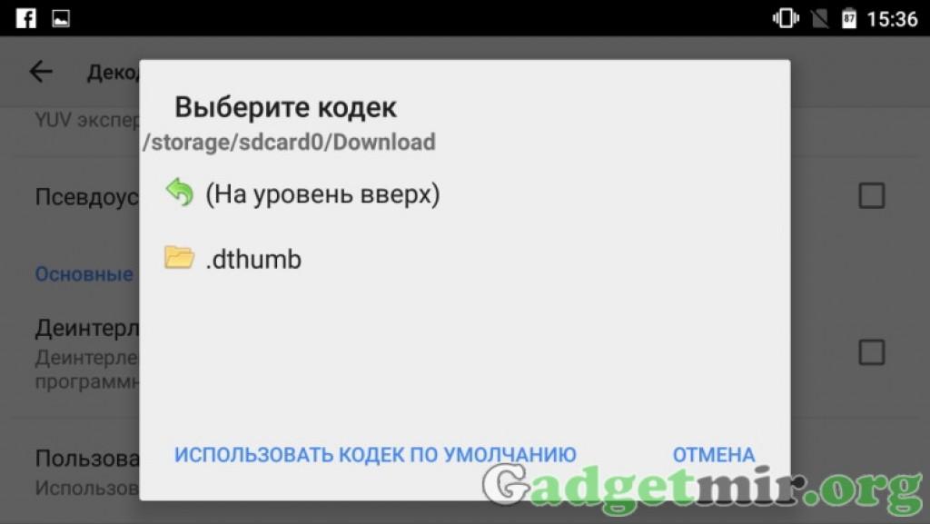 аудиокодек не поддерживается андроид - фото 6
