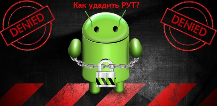 how unroot android