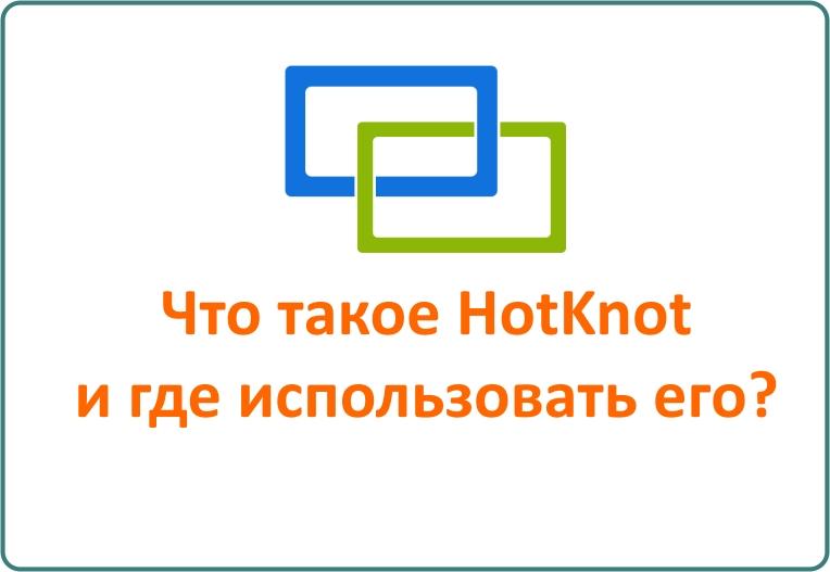 Что такое HotKnot или бюджетная альтернатива NFC