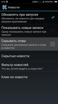 Hide spam_3