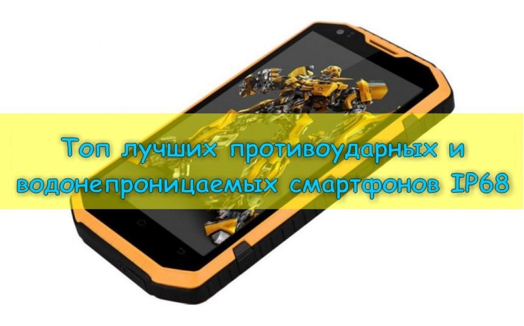 top-luchshih-protivoudarny-h-i-vodonepronitsaemy-h-smartfonov-ip68
