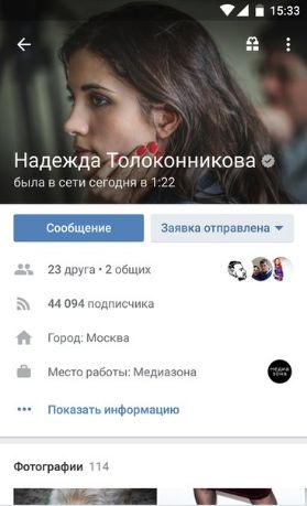 vk android_2