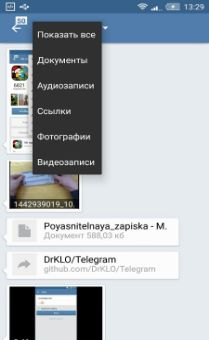 vk android_5