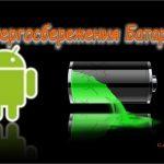 режим энергосбережения батареи, настройки Android, режим экономии аккумулятора