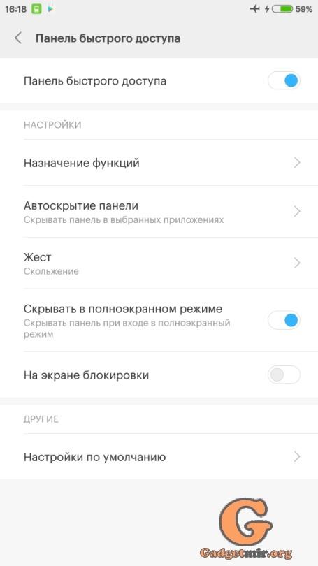 Срытые функции, лайфхаки, Android, smartphone, device, Андроид, смартфон, miui 8, xiaomi