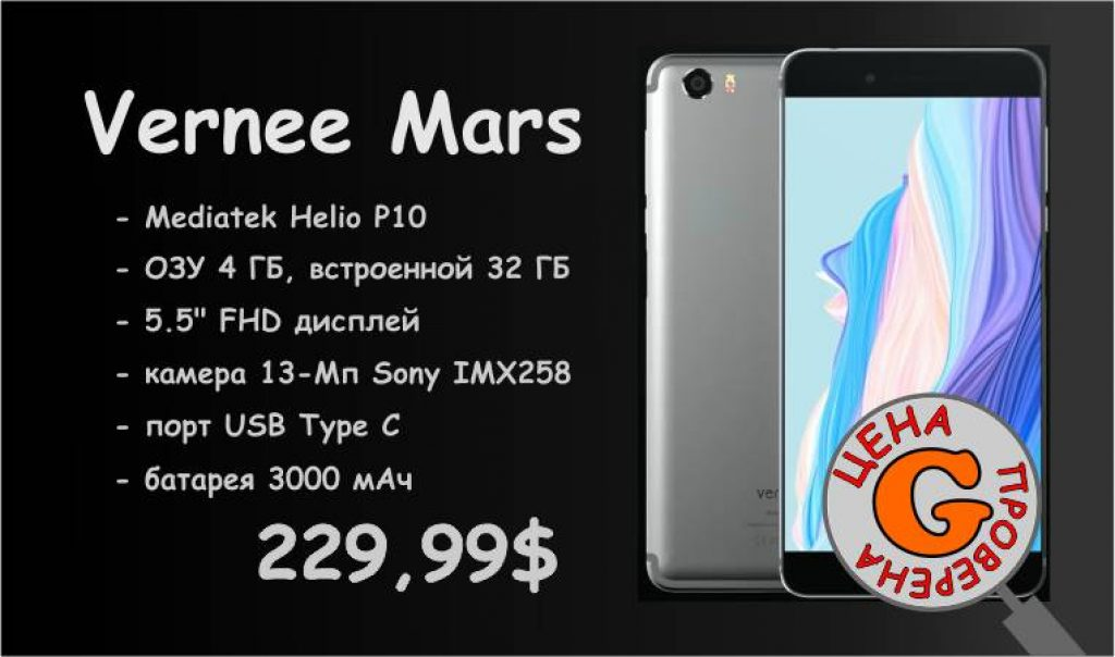 Vernee Mars, Android, gadget, smartphone, device, Андроид, гаджет, устройство, смартфон, акции, скидка
