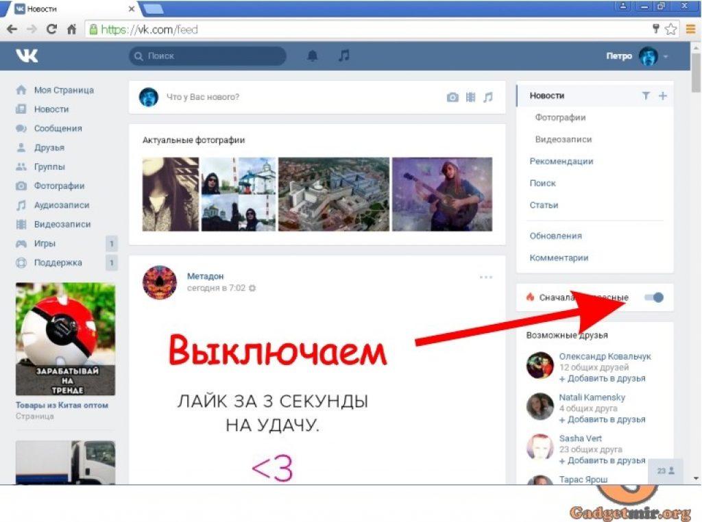 лента новостей, FAQ, Вконтакте,настройки, Android, gadget, device, Андроид, гаджет, устройство, смартфон