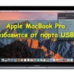 Apple, MacBook Pro, ноутбук, gadget, device, гаджет, устройство