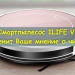 Cмартфпылесос ILIFE V7S, смартпылесос, gadget, smartwatch, device, гаджет, устройство