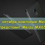 Meizu MX6S, Meizu, смартфон,