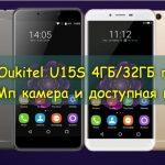 Oukitel U15S, Oukitel, смартфон, обзор, Android 6.0
