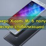 Xiaomi Mi 6, Xiaomi, смартфон,