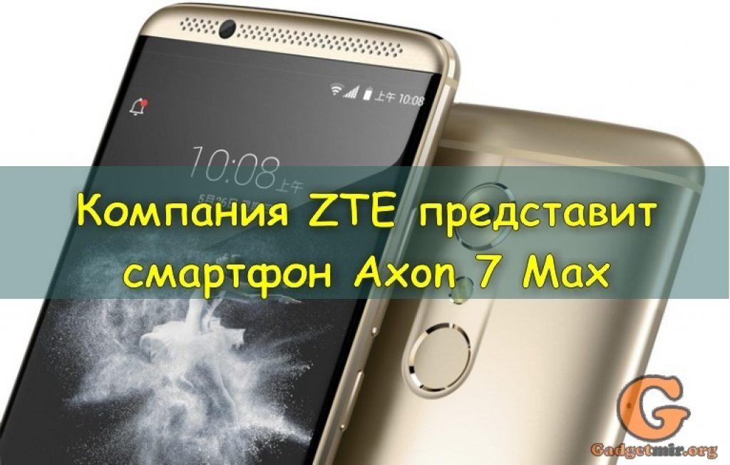 ZTE Axon 7 Max, ZTE, Android, gadget, smartphone, device, Андроид, гаджет, устройство, смартфон.