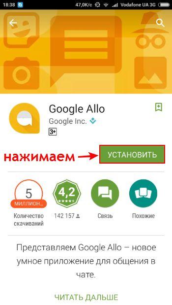 how-instal-allo
