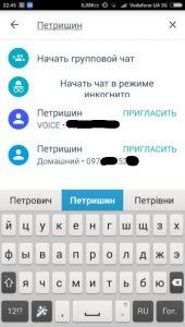 how-start-chat-allo_1