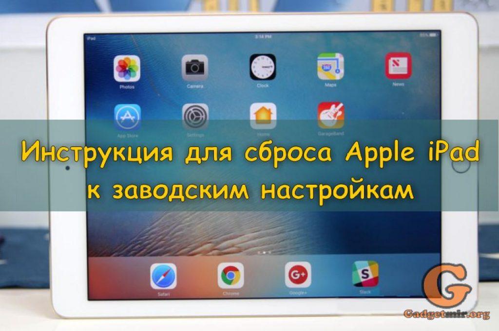 Apple iPad, iPad, инструменты, настройки, iOS, phablet, планшет