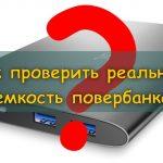 Повербанк, powerbank, купить повербанк, проверить реальную емкость повербанка, настройки, FAQ