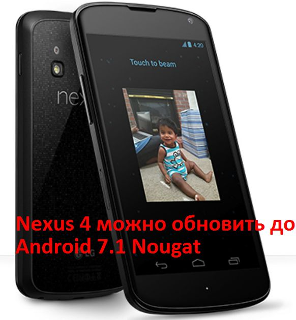 nexus-4-update-to-android-7-1