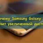 Samsung Galaxy S8, Samsung, смартфон, Android, gadget, smartphone, device, Андроид, гаджет, устройство