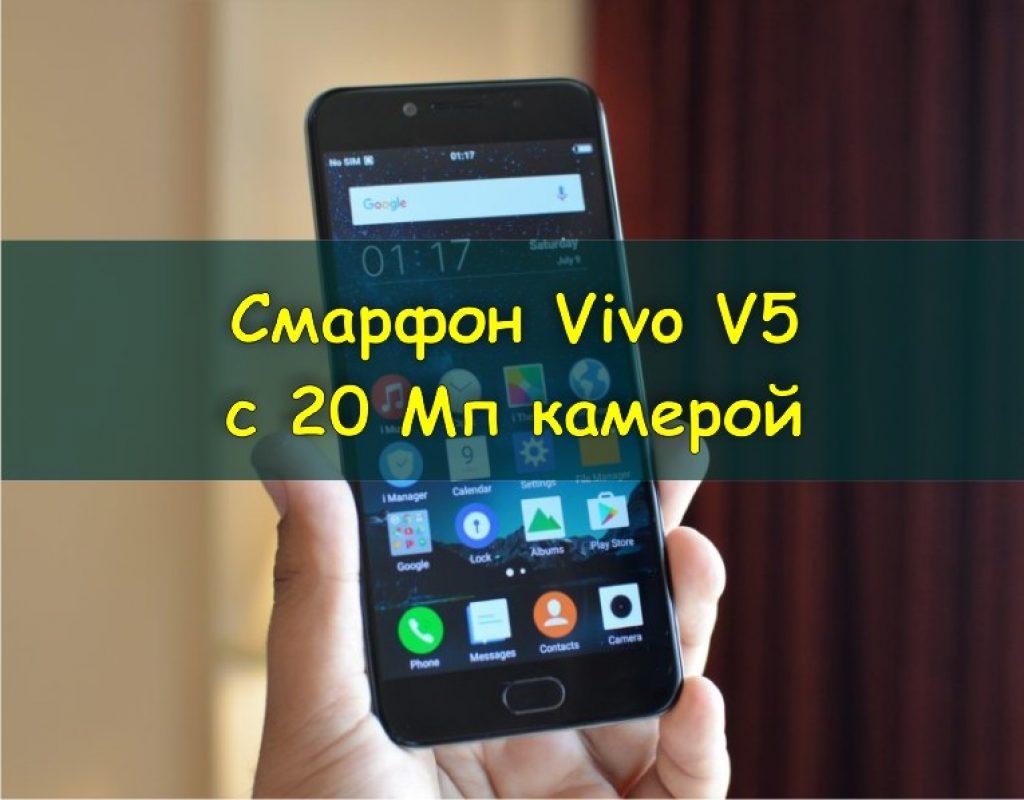 smarfon-vivo-v5