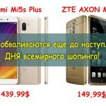 ZTE AXON Mini и Xiaomi Mi5s Plus