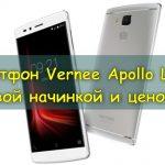 Vernee Apollo Lite, Vernee, смартфон, Android 7.0