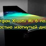 Xiaomi Mi 6, Mi 6, смартфон, Android, gadget, smartphone, device, Андроид, гаджет, устройство