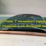 Возгорание iPhone 7, Apple, смартфон