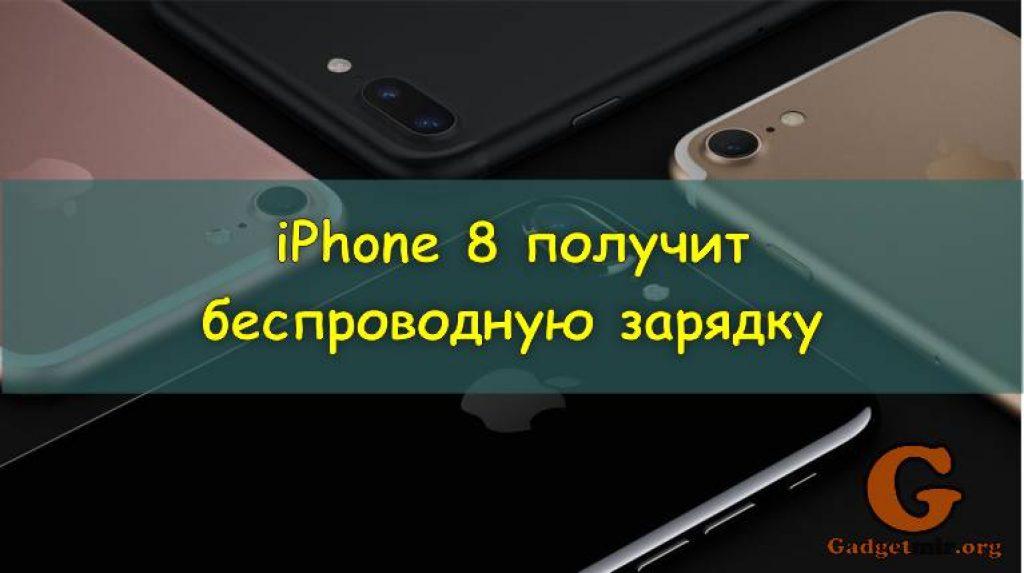 iPhone 8, Apple, смартфон, gadget, smartphone, device, гаджет, устройство