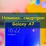 смартфон Samsung Galaxy-A7