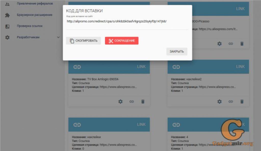 E-Commerce – как получить скидку или как выгодно покупать на AliExpress?