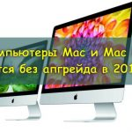 Mac, Apple, девайс, компьютер